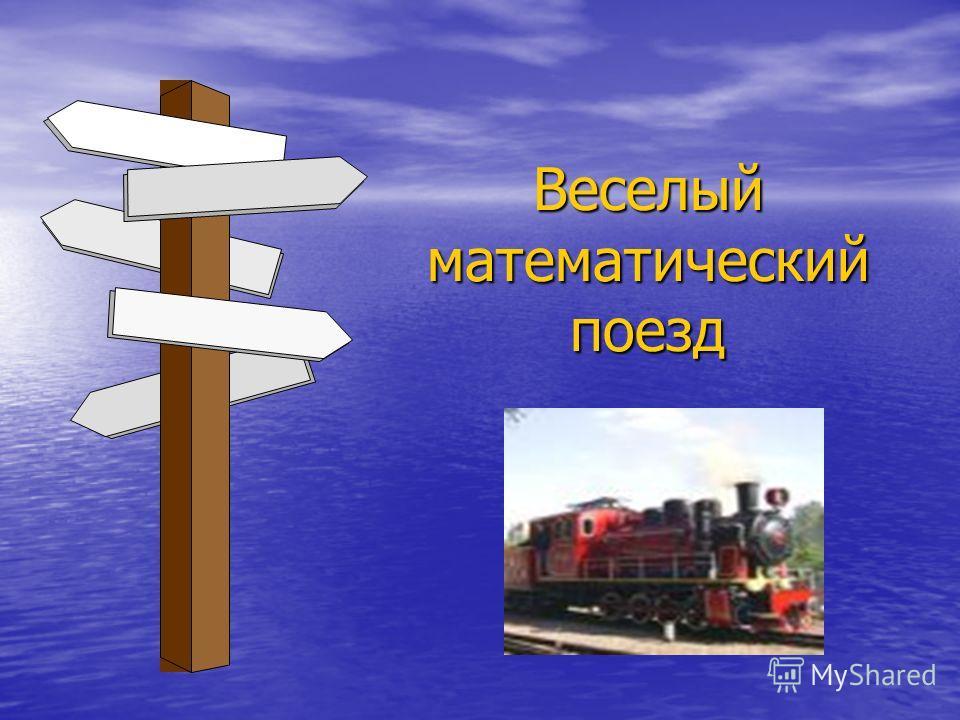 Веселый математический поезд