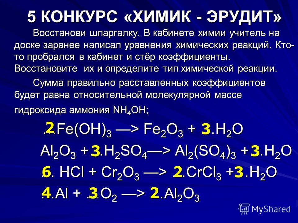5 КОНКУРС «ХИМИК - ЭРУДИТ» 5 КОНКУРС «ХИМИК - ЭРУДИТ» Восстанови шпаргалку. В кабинете химии учитель на доске заранее написал уравнения химических реакций. Кто- то пробрался в кабинет и стёр коэффициенты. Восстановите их и определите тип химической р