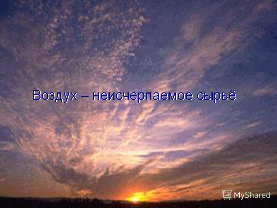 03.12.201328 Воздух – неисчерпаемое сырьё