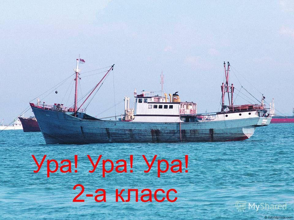 Ура! Ура! Ура! 2-а класс