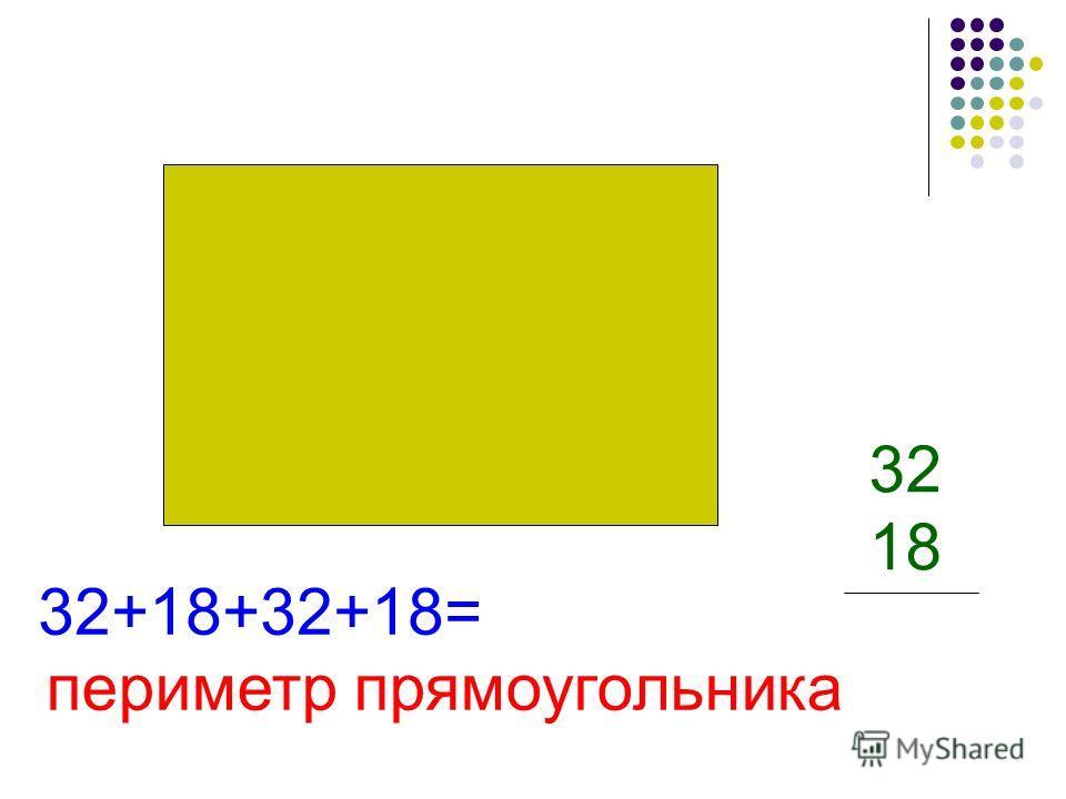 18м 32м 32+18+32+18= 32 18 + 0 5 50 100(м) периметр прямоугольника