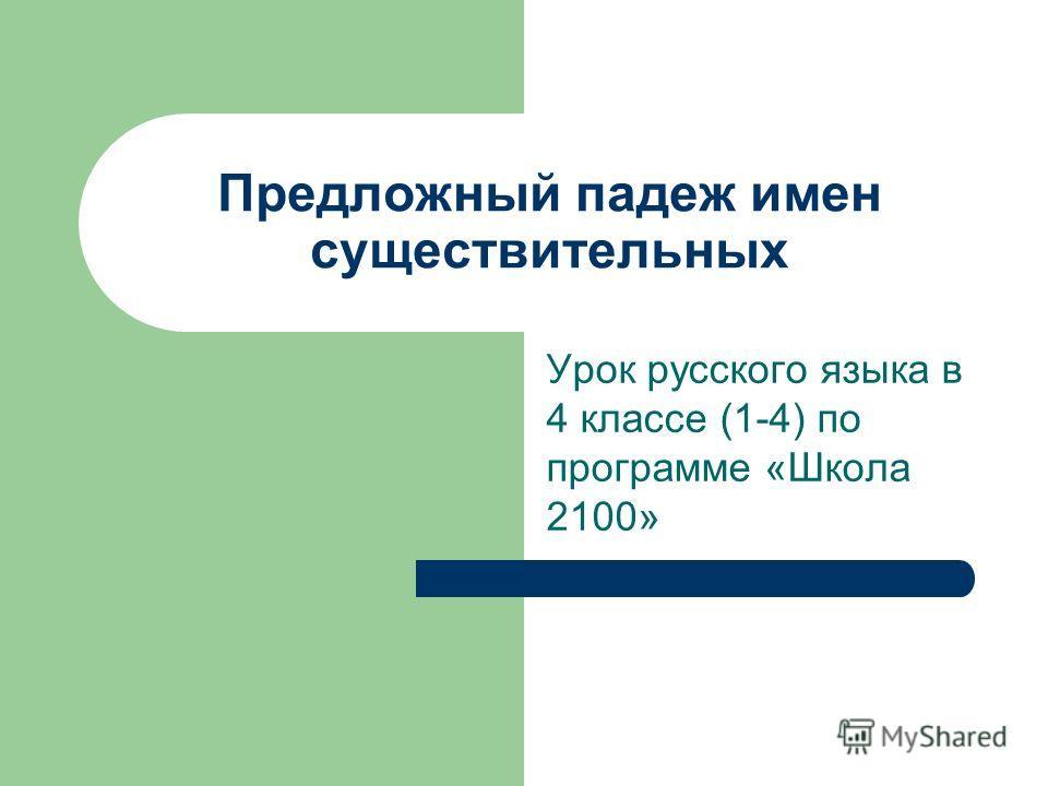 Конспект урока русского языка по программе школа 2100 4 класс по теме: предложный падеж