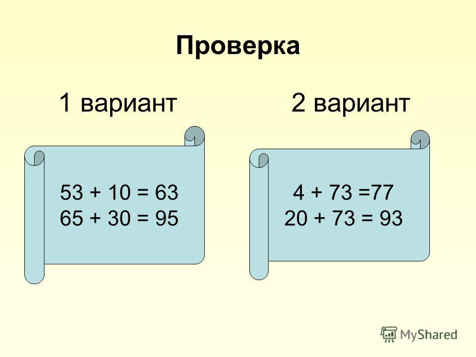 Проверка 53 + 10 = 63 65 + 30 = 95 4 + 73 =77 20 + 73 = 93 1 вариант 2 вариант