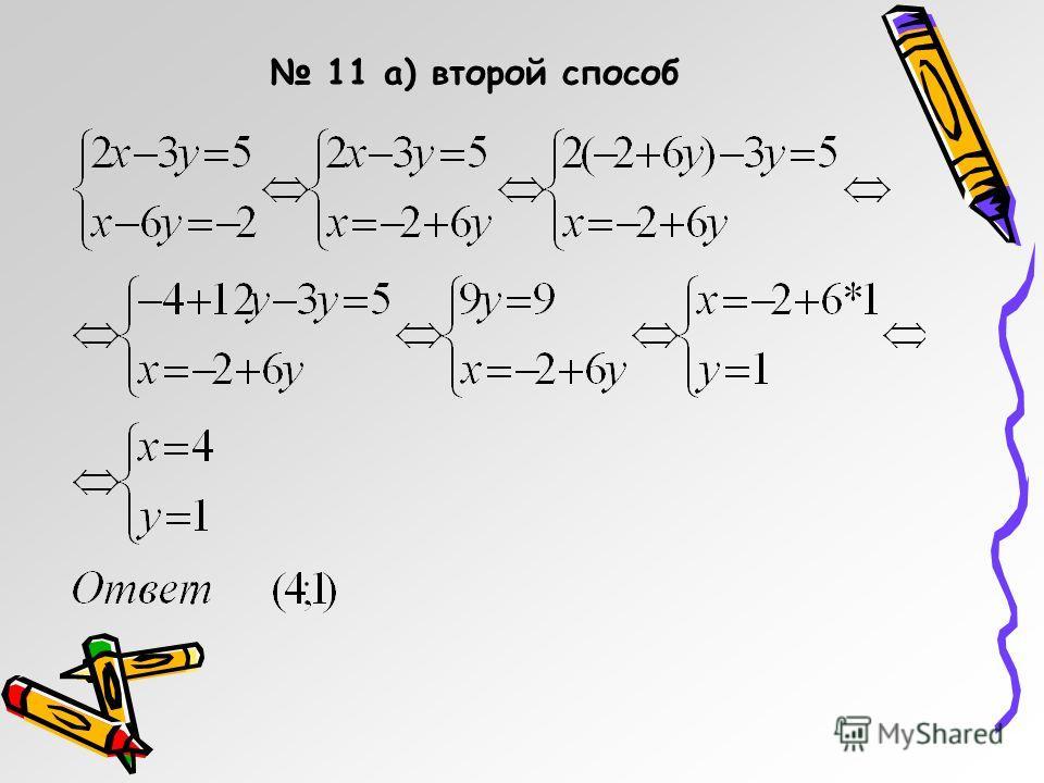 11 а) второй способ