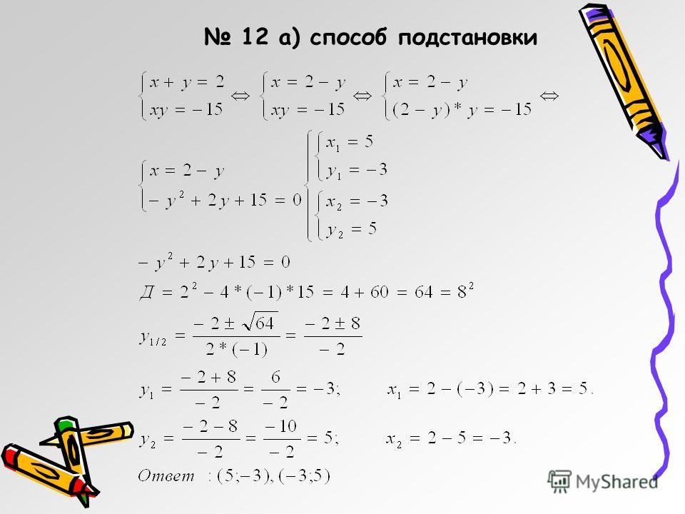 12 а) способ подстановки