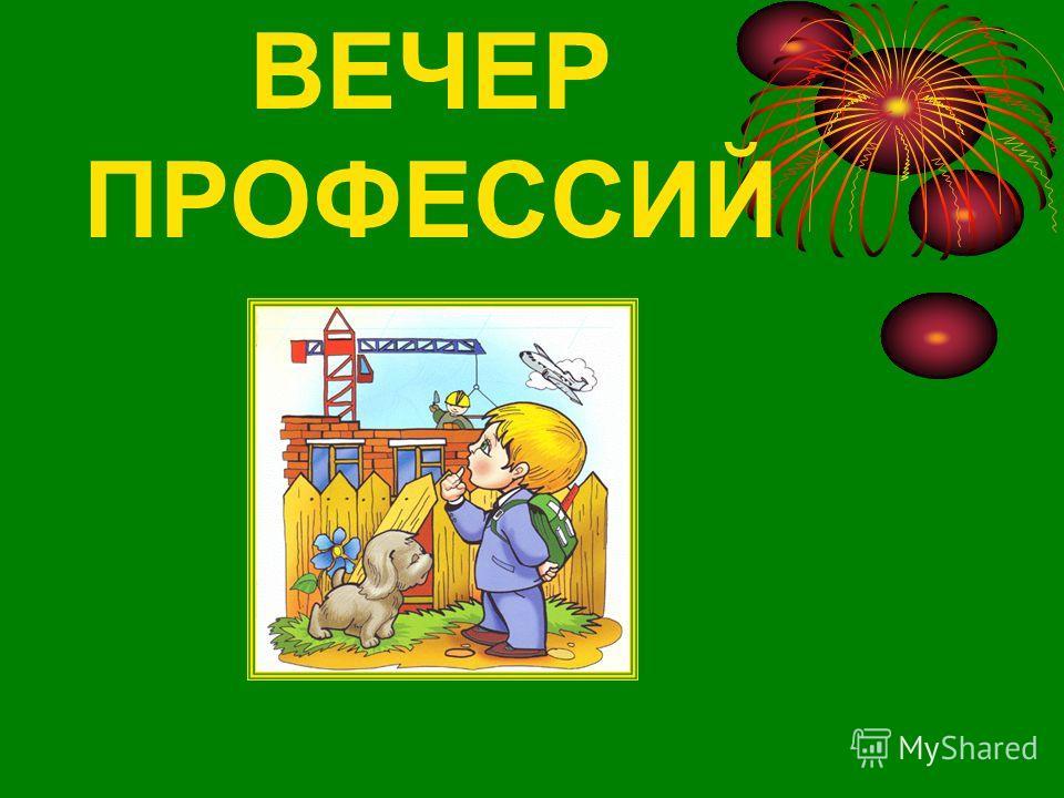 ВЕЧЕР ПРОФЕССИЙ