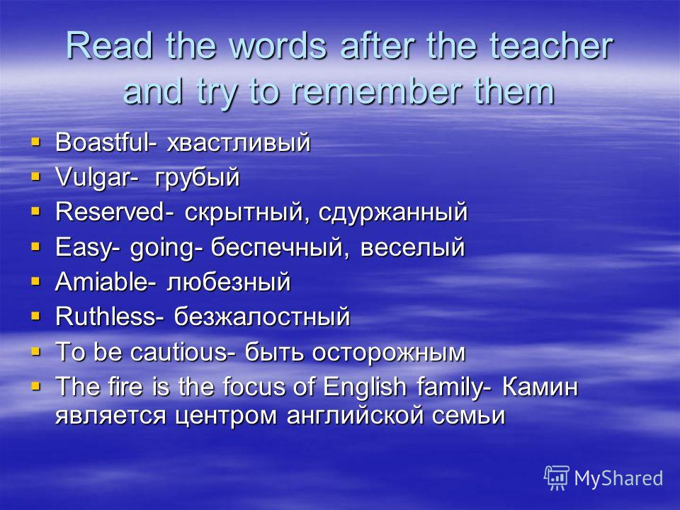 Read the words after the teacher and try to remember them Boastful- хвастливый Boastful- хвастливый Vulgar- грубый Vulgar- грубый Reserved- скрытный, сдуржанный Reserved- скрытный, сдуржанный Easy- going- беспечный, веселый Easy- going- беспечный, ве