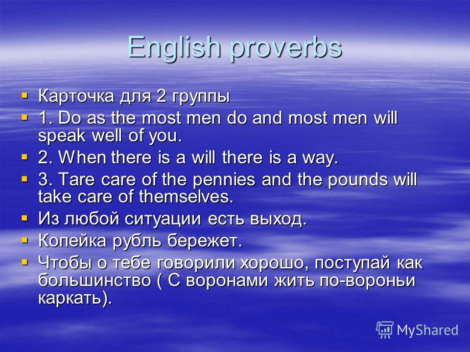 English proverbs Карточка для 2 группы Карточка для 2 группы 1. Do as the most men do and most men will speak well of you. 1. Do as the most men do and most men will speak well of you. 2. When there is a will there is a way. 2. When there is a will t