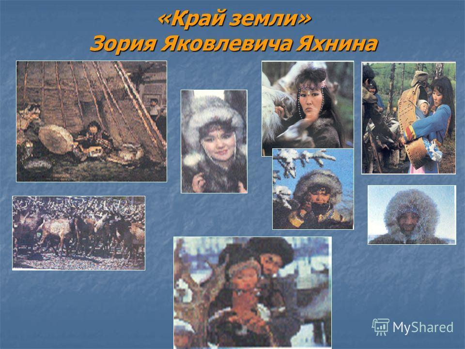 «Край земли» Зория Яковлевича Яхнина