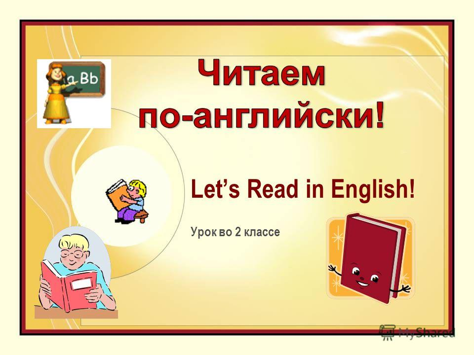 Lets Read in English! Урок во 2 классе