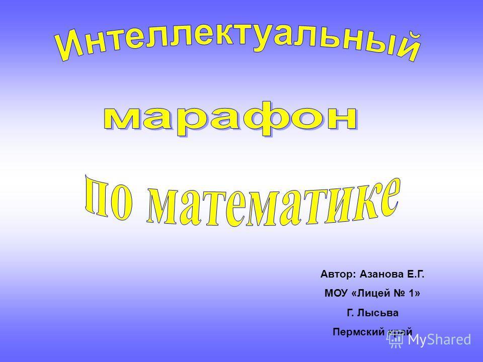 Автор: Азанова Е.Г. МОУ «Лицей 1» Г. Лысьва Пермский край