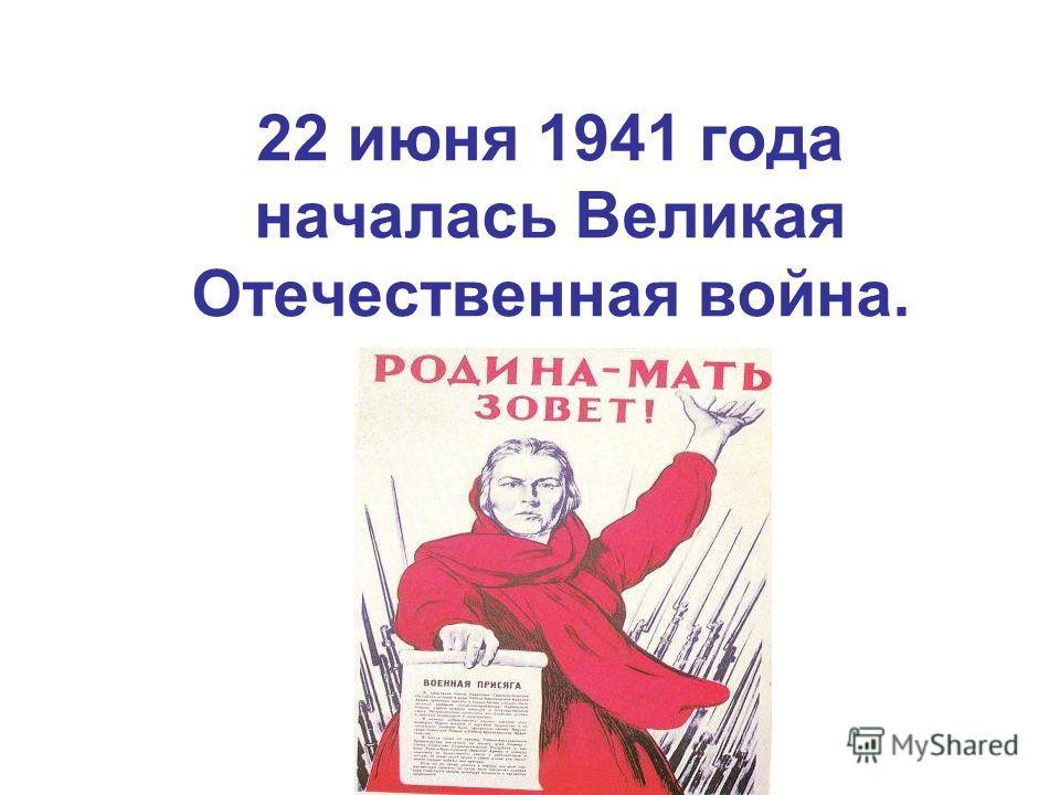 22 июня 1941 года началась Великая Отечественная война.