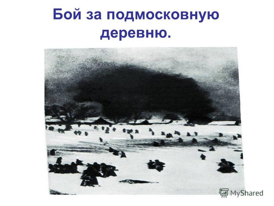 Бой за подмосковную деревню.