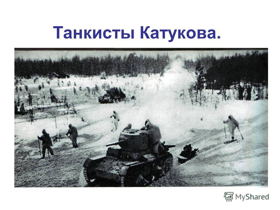 Танкисты Катукова.