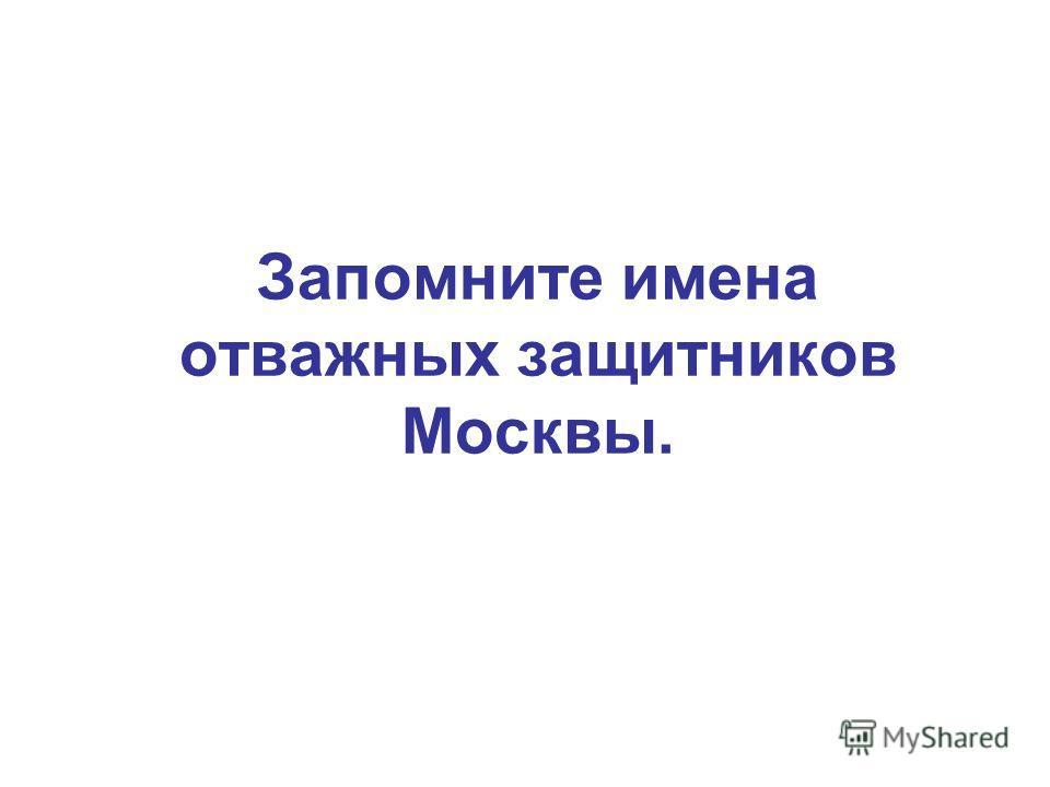 Запомните имена отважных защитников Москвы.