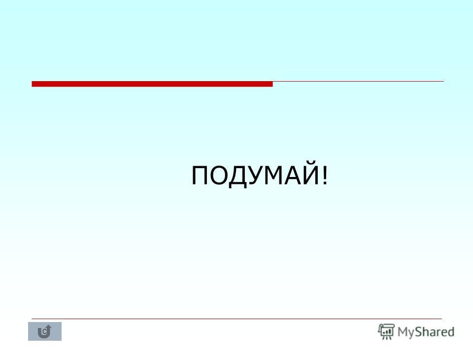 ПОДУМАЙ! С