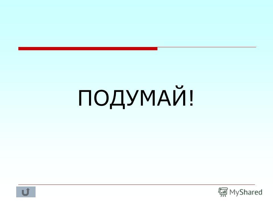 ПОДУМАЙ!