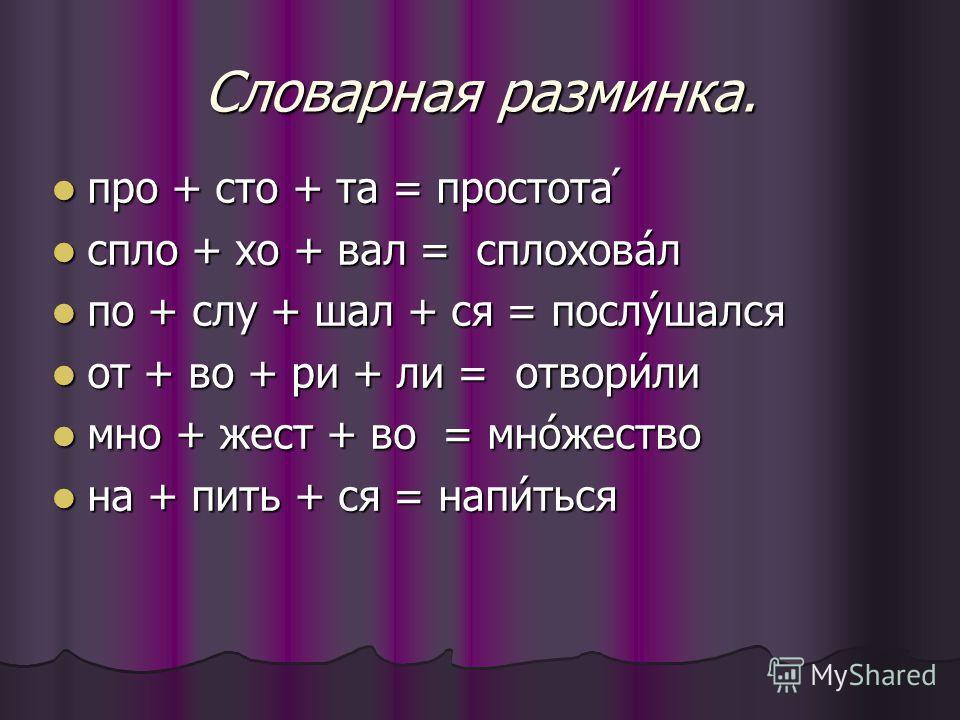 Словарная разминка. про + сто + та = простота про + сто + та = простота спло + хо + вал = сплоховал спло + хо + вал = сплоховал по + слу + шал + ся = послушался по + слу + шал + ся = послушался от + во + ри + ли = отворили от + во + ри + ли = отворил