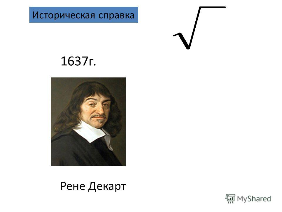 Историческая справка 1637г. Рене Декарт