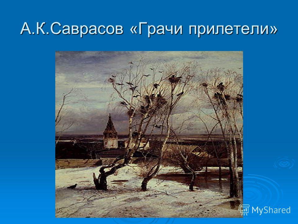 И.И.Левитан «Март».