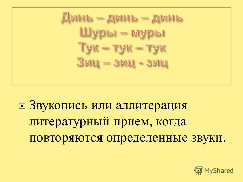 Звукопись или аллитерация – литературный прием, когда повторяются определенные звуки.