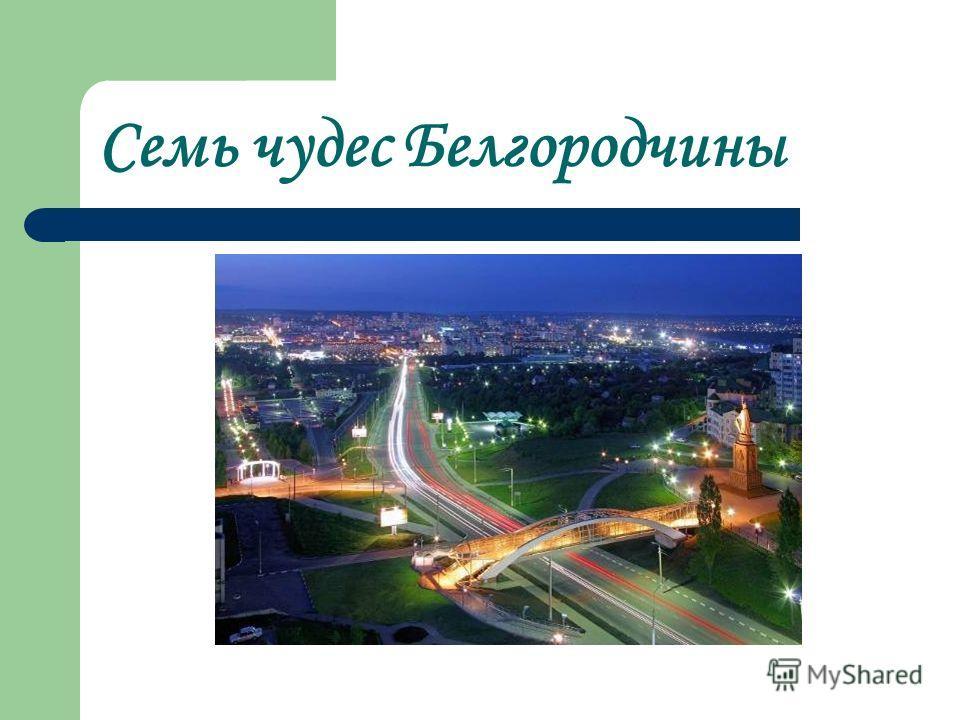 Семь чудес Белгородчины