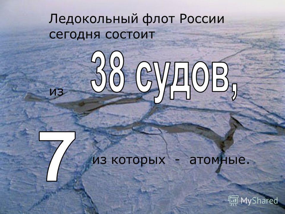 17 Ледокольный флот России сегодня состоит из из которых - атомные.