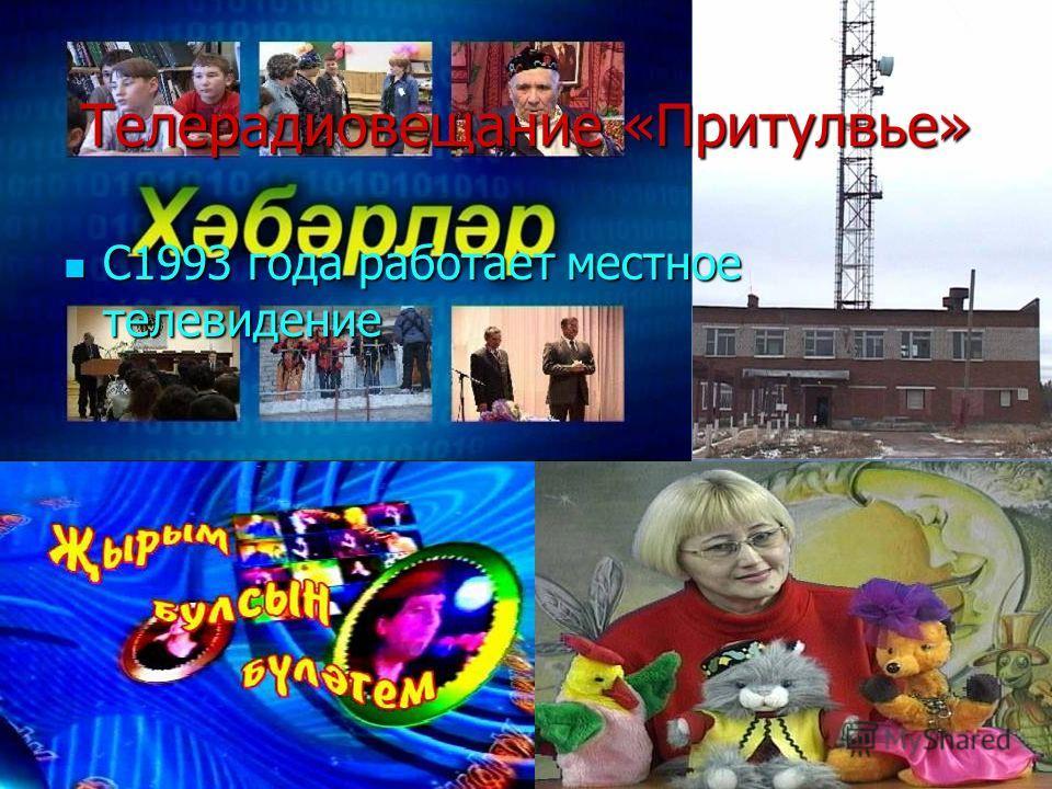 Телерадиовещание «Притулвье» С1993 года работает местное телевидение С1993 года работает местное телевидение
