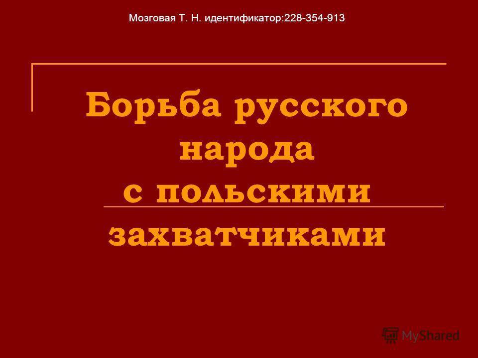 Борьба русского народа с польскими захватчиками Мозговая Т. Н. идентификатор:228-354-913
