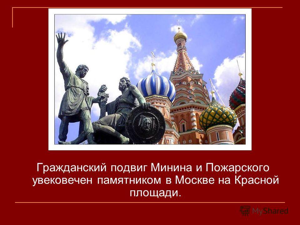 Гражданский подвиг Минина и Пожарского увековечен памятником в Москве на Красной площади.