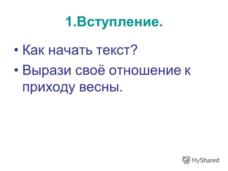 1.Вступление. Как начать текст? Вырази своё отношение к приходу весны.