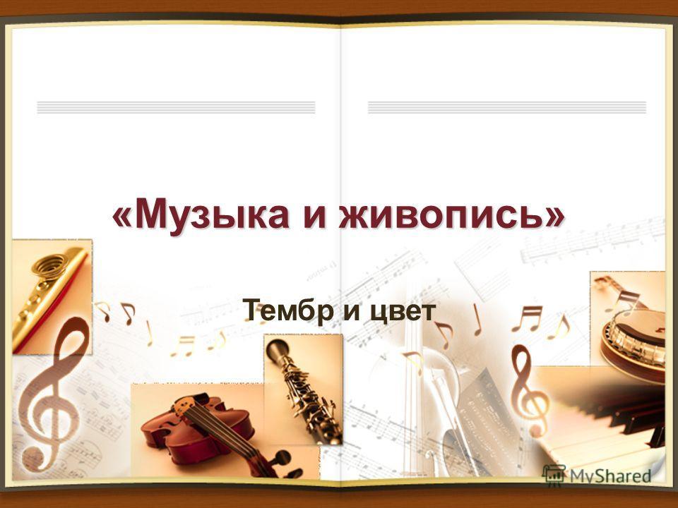 «Музыка и живопись» Тембр и цвет