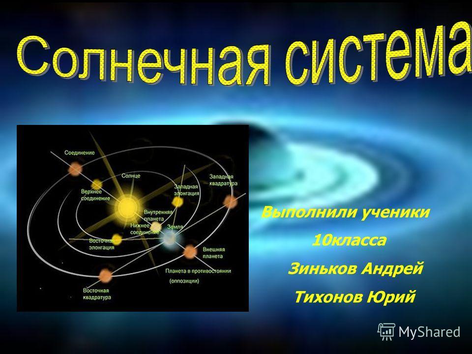 Выполнили ученики 10класса Зиньков Андрей Тихонов Юрий