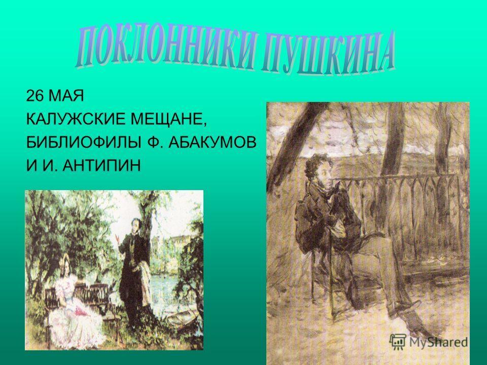 26 МАЯ КАЛУЖСКИЕ МЕЩАНЕ, БИБЛИОФИЛЫ Ф. АБАКУМОВ И И. АНТИПИН