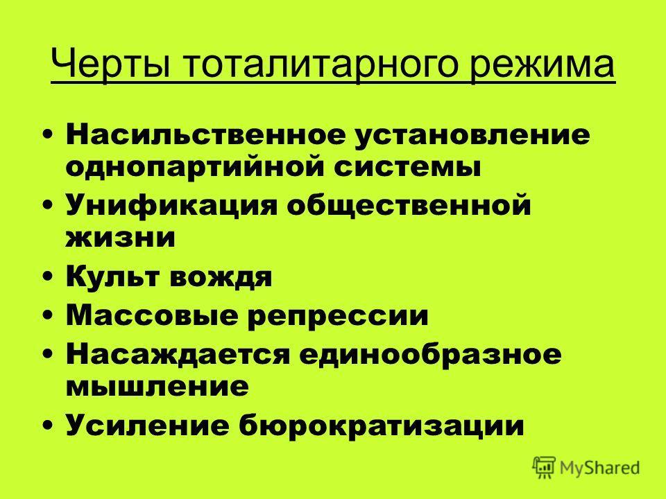 Черты тоталитарного режима Насильственное установление однопартийной системы Унификация общественной жизни Культ вождя Массовые репрессии Насаждается единообразное мышление Усиление бюрократизации