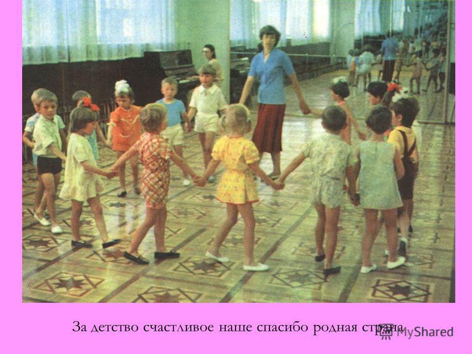 За детство счастливое наше спасибо родная страна
