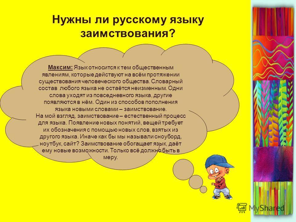 Эссе заимствования в русском языке 2583