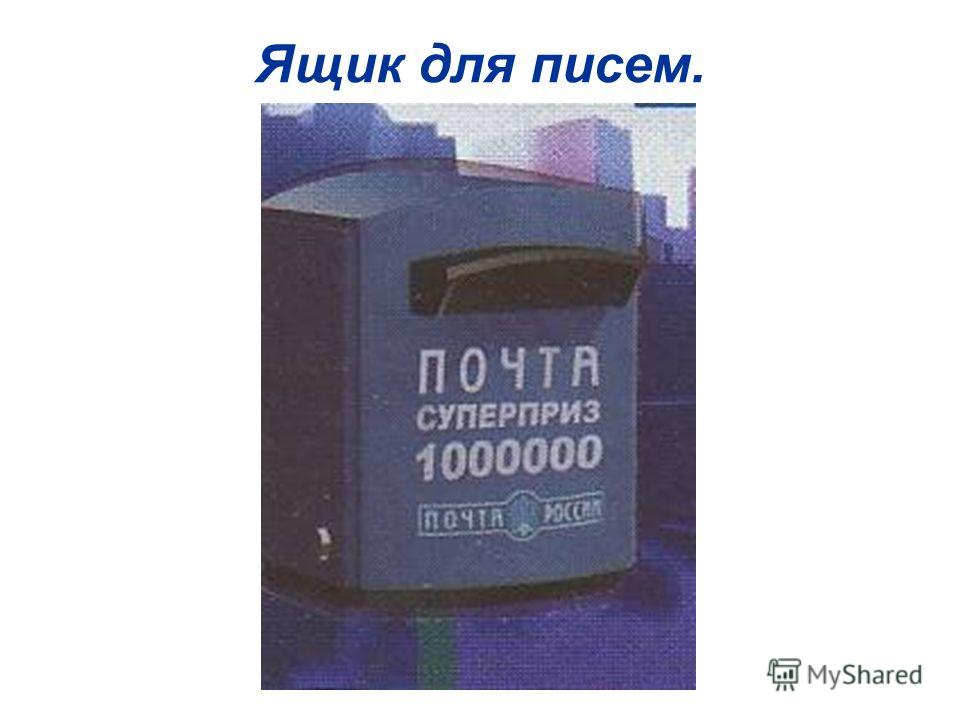 Ящик для писем.