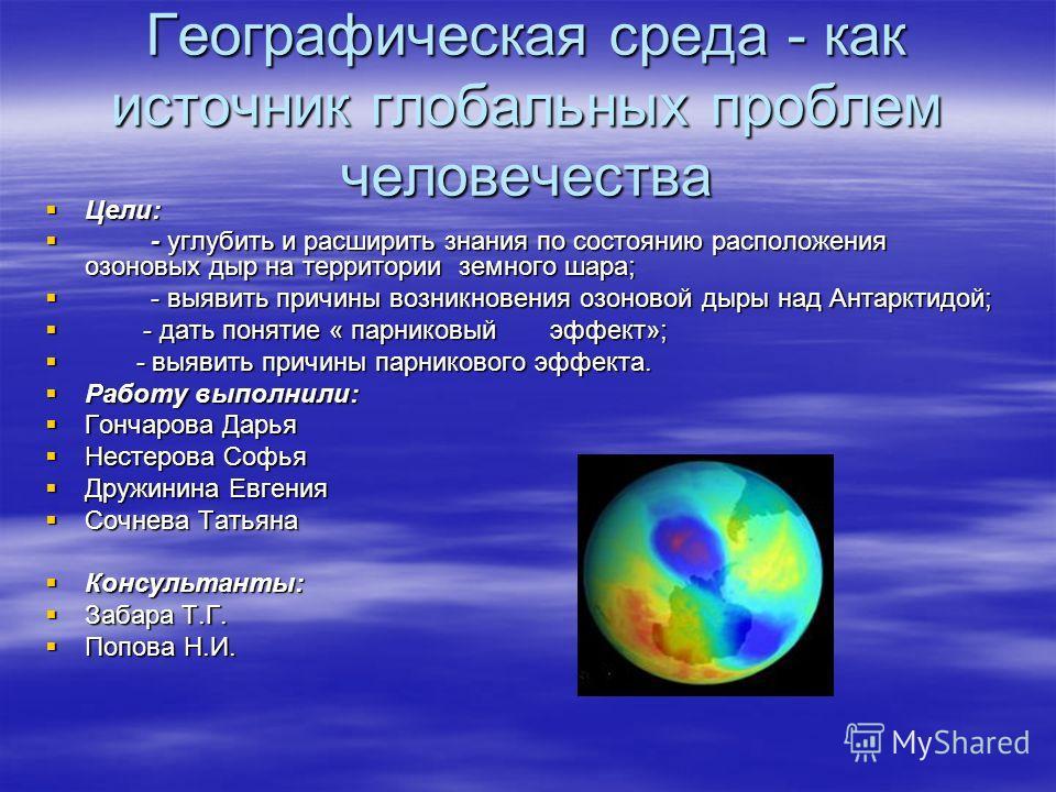 Географическая среда - как источник глобальных проблем человечества Цели: Цели: - углубить и расширить знания по состоянию расположения озоновых дыр на территории земного шара; - углубить и расширить знания по состоянию расположения озоновых дыр на т