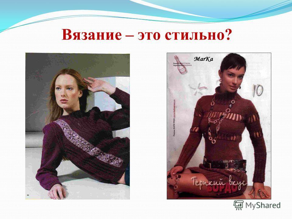 Вязание – это стильно?