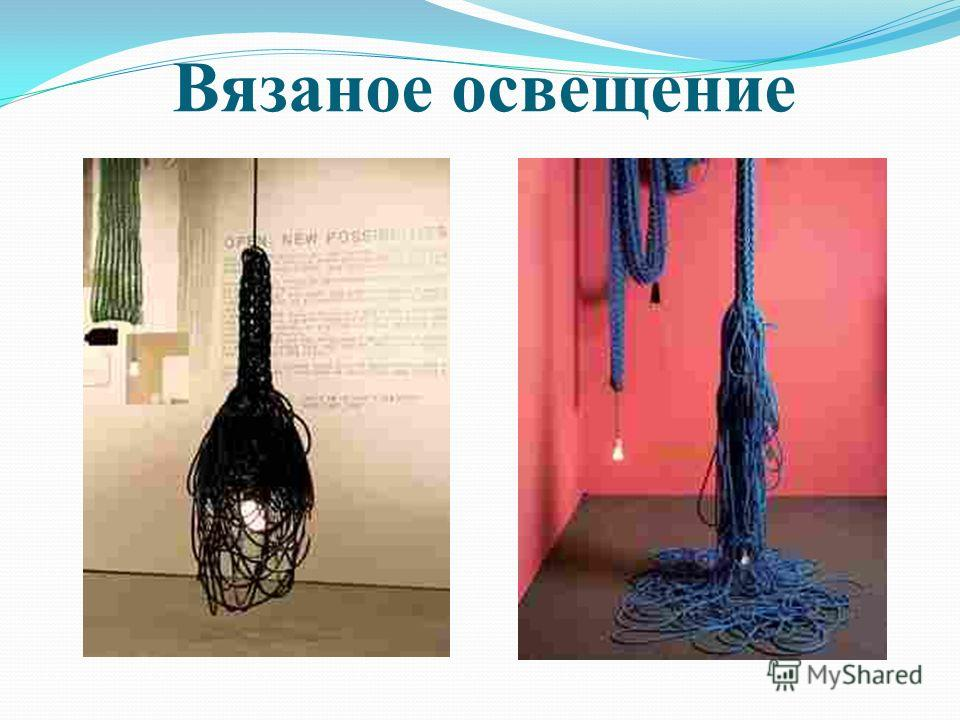 Вязаное освещение
