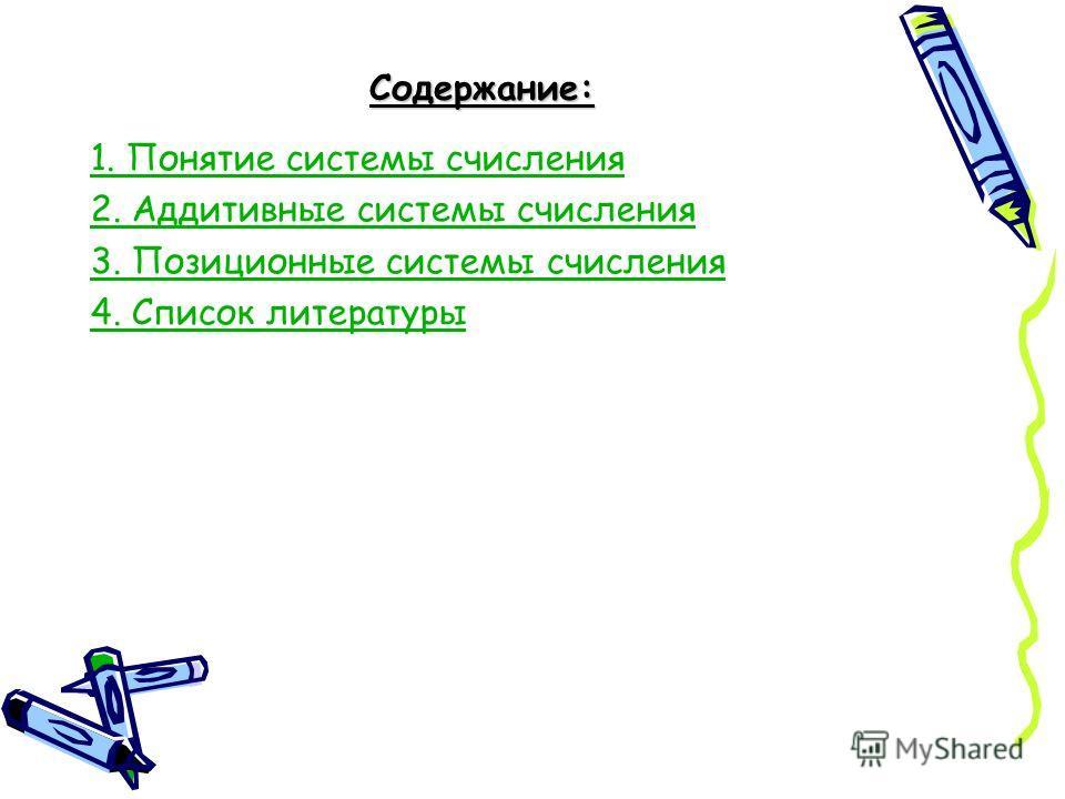Содержание: 1. Понятие системы счисления 2. Аддитивные системы счисления 3. Позиционные системы счисления 4. Список литературы
