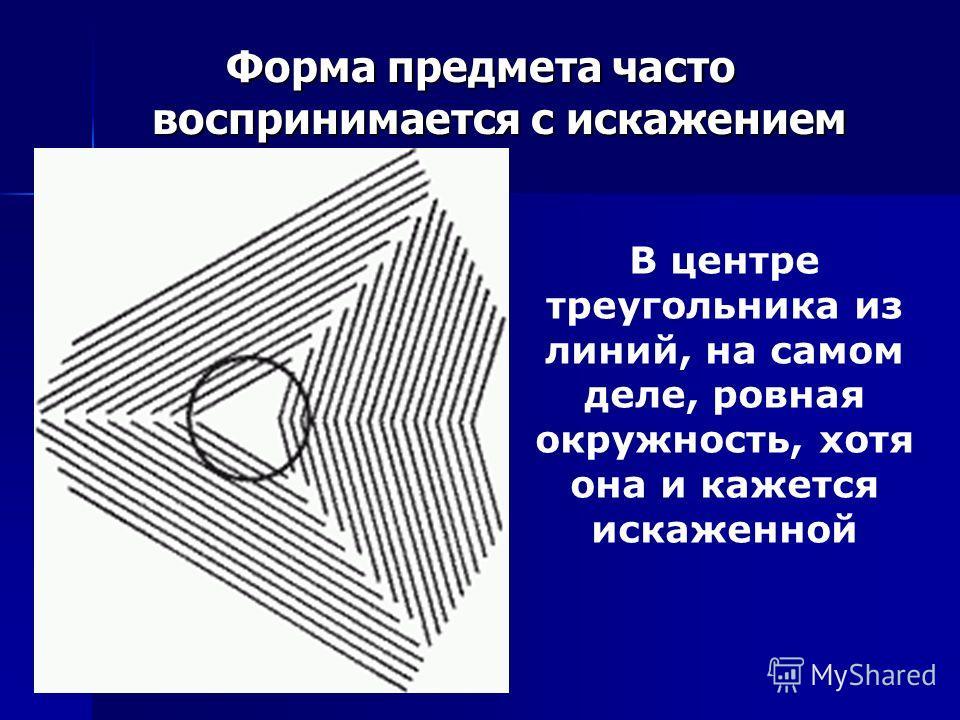 Форма предмета часто воспринимается с искажением В центре треугольника из линий, на самом деле, ровная окружность, хотя она и кажется искаженной
