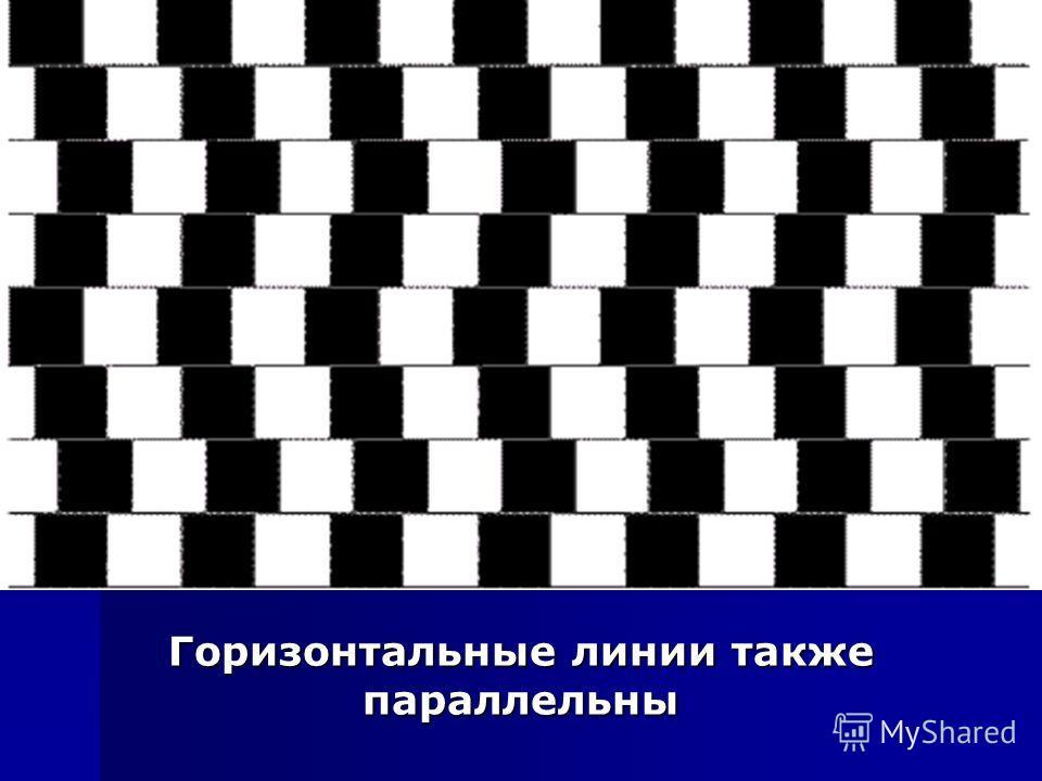 Горизонтальные линии также параллельны