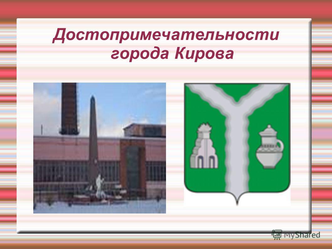 Достопримечательности города Кирова