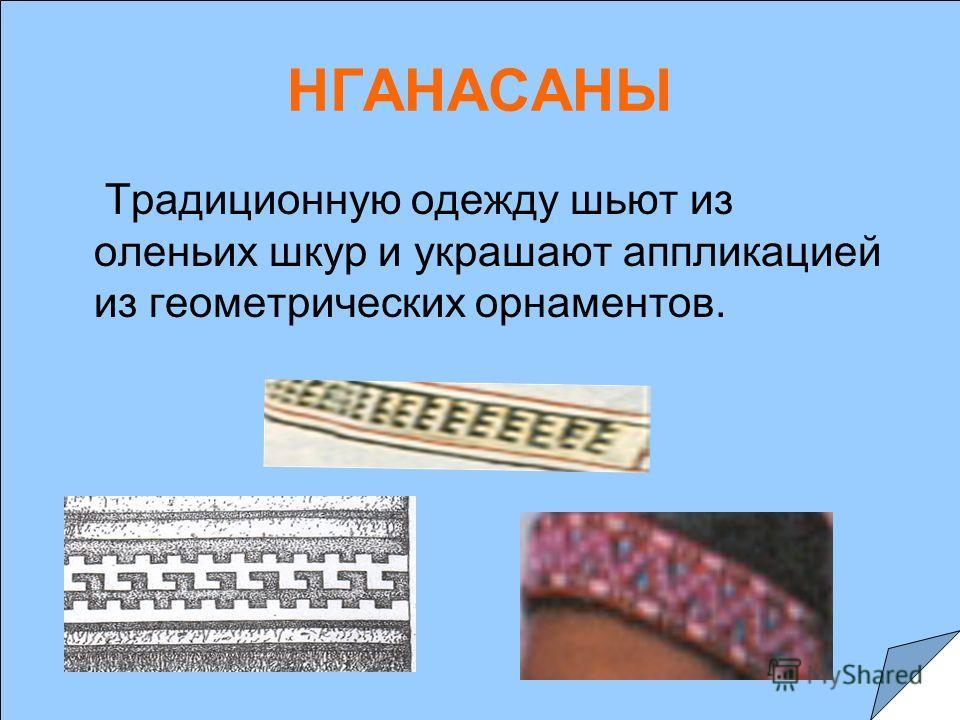 НГАНАСАНЫ Традиционную одежду шьют из оленьих шкур и украшают аппликацией из геометрических орнаментов.