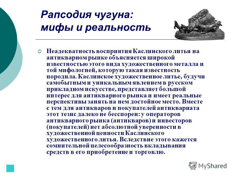 В самом названии Каслинского художественного чугунного литья -