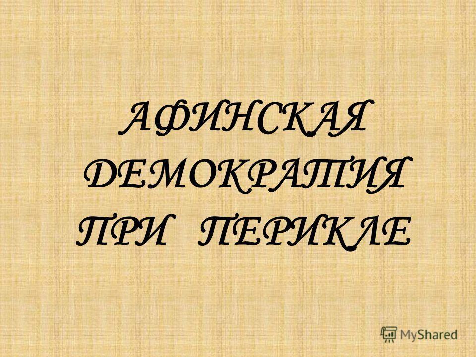 Из речи Перикла Афинами