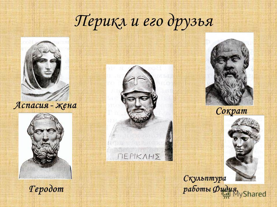 Перикл и его друзья Аспасия - жена Геродот Сократ Скульптура работы Фидия.