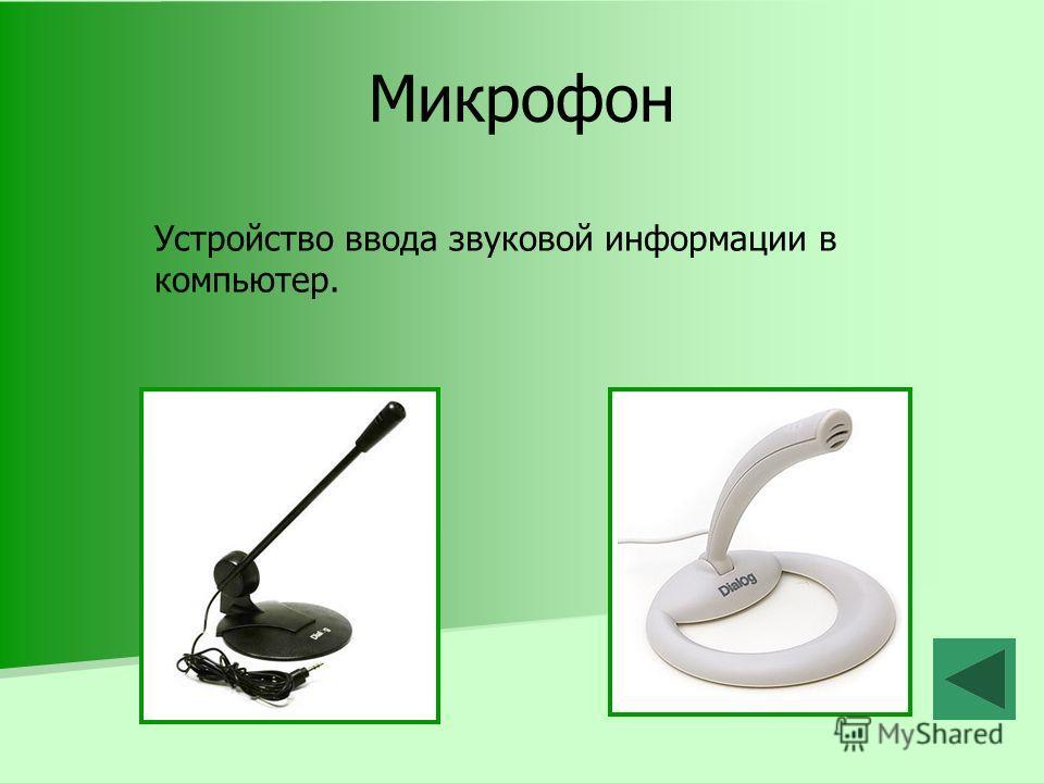 Микрофон Устройство ввода звуковой информации в компьютер.